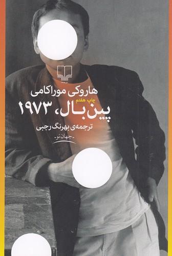 پين-بال،1973(چشمه)رقعي-شوميز