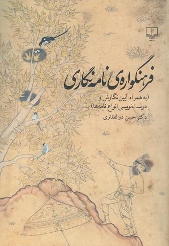 فرهنگواره-ي-نامه-نگاري(چشمه)وزيري-شوميز
