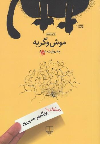 موش-وگربه-دستكاري-ازبزرگمهرحسين-پور(چشمه)وزيري-شوميز