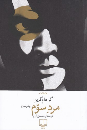 مردسوم(چشمه)رقعي-شوميز