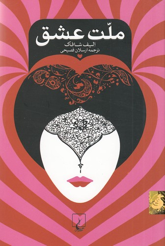 ملت-عشق-(ققنوس)-رقعي-شوميز