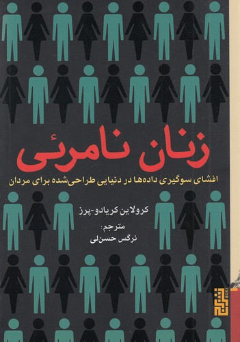زنان-نامرئي-(برج)-رقعي-شوميز