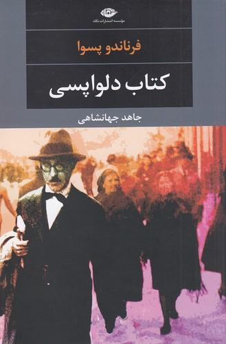 كتاب-دلواپسي-(نگاه)-رقعي-شوميز