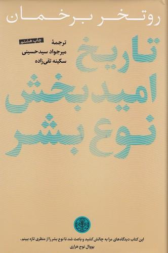 تاريخ-اميدبخش-نوع-بشر-(پارسه)-رقعي-سلفون