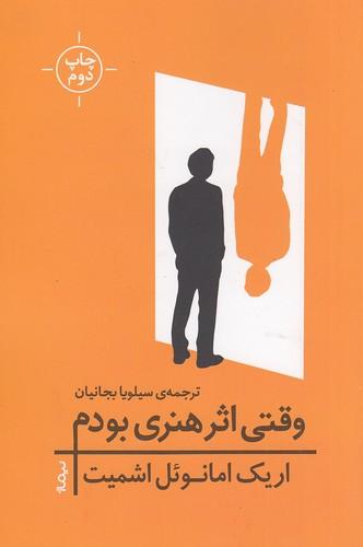 وقتي-اثر-هنري-بودم-(نيماژ)-رقعي-شوميز