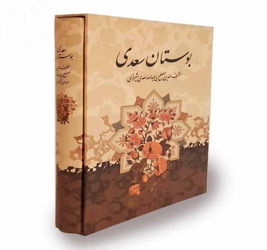 بوستان-سعدي-(پيام-عدالت)-وزيري-قابدار-تحرير-2130