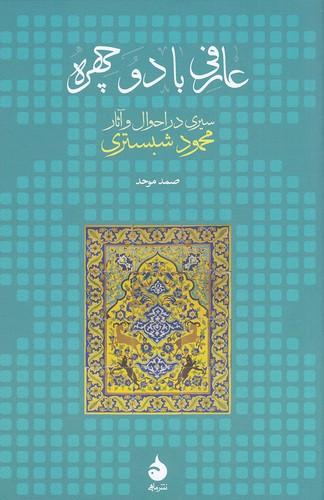 عارفي-با-دو-چهره---سيري-در-احوال-و-آثار-محمد-شبستري-(ماهي)-رقعي-شوميز
