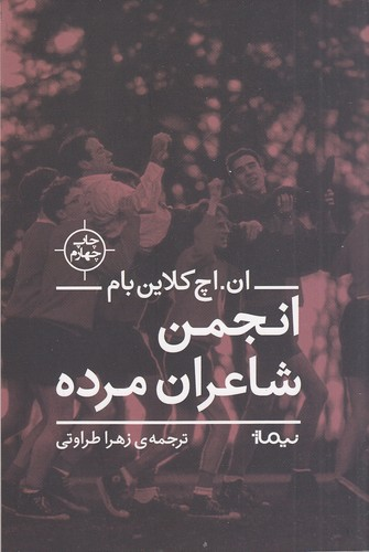 انجمن-شاعران-مرده-(نيماژ)-رقعي-شوميز