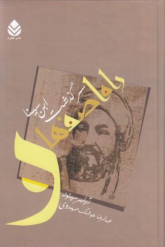 راه-اصفهان---سرگذشت-ابن-سينا-(قطره)-رقعي-سلفون