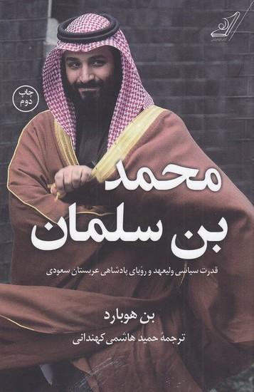 محمدبن-سلمان(كوله-پشتي)رقعي-شوميز