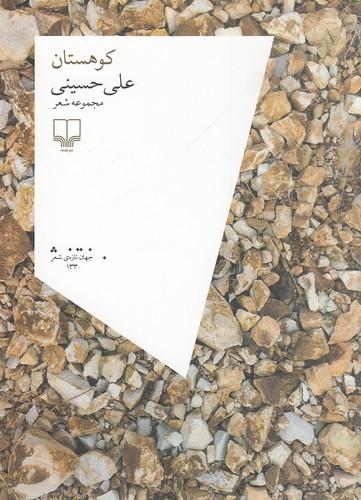 كوهستان(چشمه)رقعي-شوميز