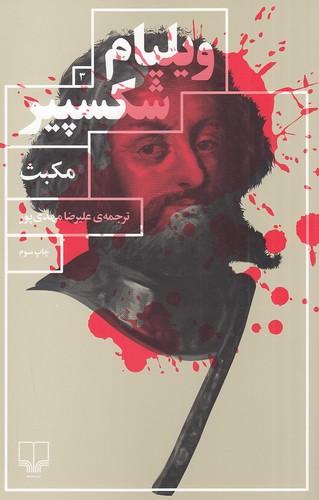 مكبث(چشمه)رقعي-شوميز