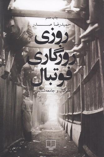 روزي-روزگاري-فوتبال-فوتبال-وجامعه-شناسي(چشمه)رقعي-شوميز