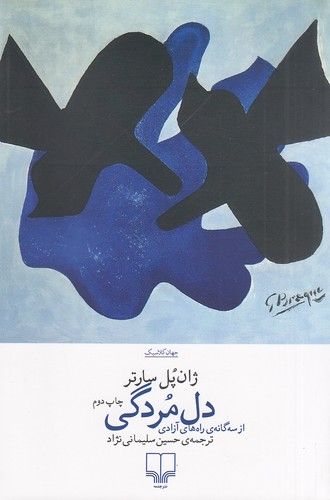 دل-مردگي-ازسه-گانه-ي-راه-هاي-آزادي(چشمه)رقعي-شوميز