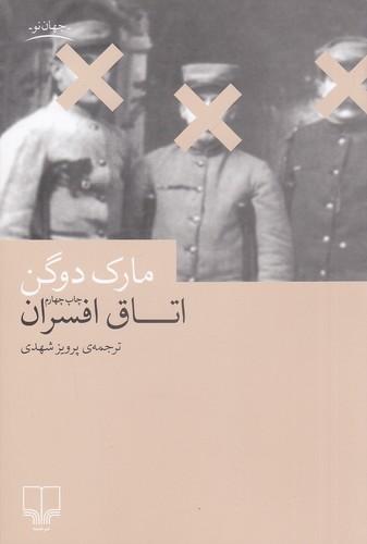 اتاق-افسران-(چشمه)-رقعي-شوميز