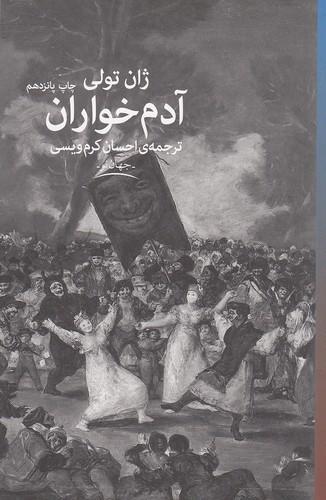 آدم-خواران-(چشمه)-رقعي-شوميز
