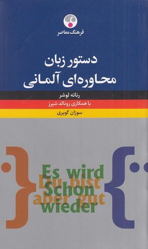 دستورزبان-محاوره-اي-آلماني(فرهنگ-معاصر)پالتويي-شوميز