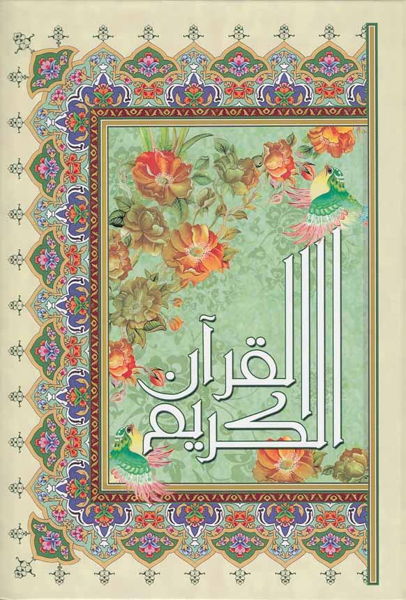 =قرآن-(آيين-دانش)-عثمان-طه-1-8بدون-ترجمه