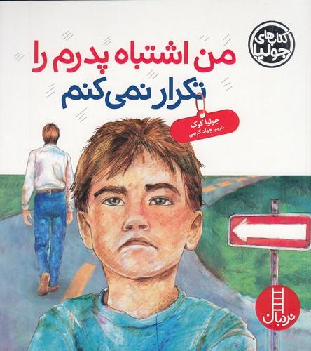 كتاب-هاي-جوليا---من-اشتباه-پدرم-را-تكرار-نمي-كنم-(نردبان)-خشتي-شوميز
