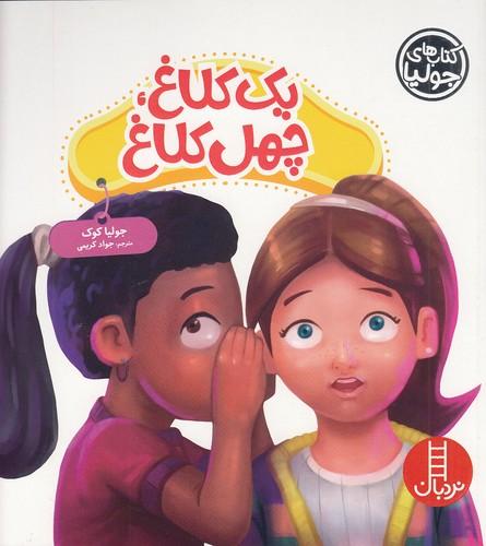 كتاب-هاي-جوليا---يك-كلاغ،-چهل-كلاغ-(نردبان)-خشتي-شوميز