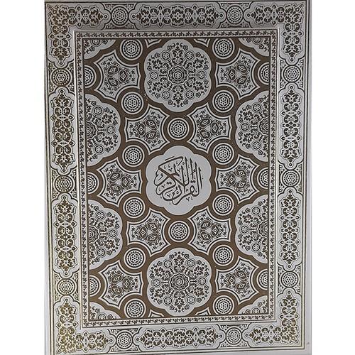 قرآن-(آيين-دانش)-عثمان-طه-وزيري-قابدار-انصاريان-گلاسه-چهار-رنگ-عروس