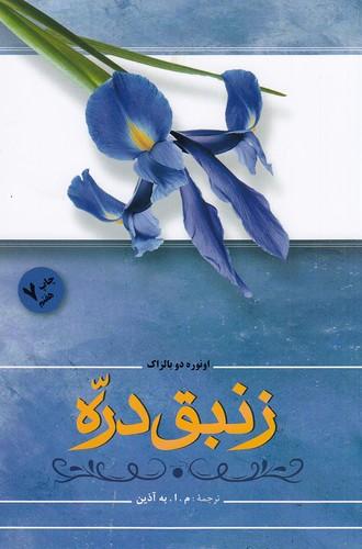 زنبق-دره-(فردوس)-رقعي-شوميز
