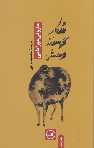 شكار-گوسفند-وحشي-(ثالث)-رقعي-شوميز