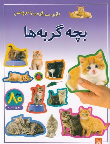 بچه-گربه-ها---بازي،-سرگرمي-با-برچسب-(پيدايش)-رحلي-شوميز
