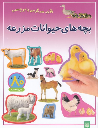بچه-هاي-حيوانات-مزرعه---بازي،-سرگرمي-با-برچسب-(پيدايش)-رحلي-شوميز