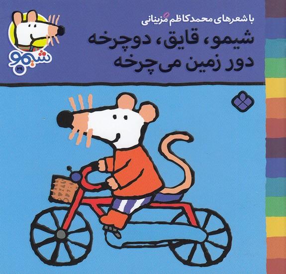 ترانه-هاي-شيموشيمو29-شيمو،قايق،دوچرخه---(پنجره)نيم-خشتي-شوميز