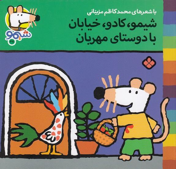 ترانه-هاي-شيموشيمو38-شيمو،كادو،خيابان---(پنجره)نيم-خشتي-شوميز