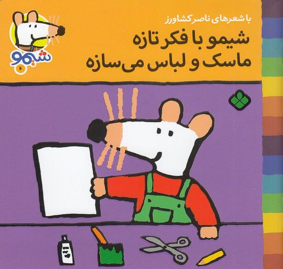 ترانه-هاي-شيمو-شيمو-06--شيمو-با-فكر-تازه----(پنجره)-نيم-خشتي-شوميز