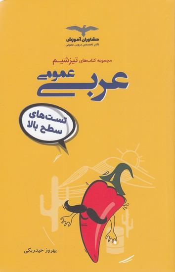 مشاوران(تيزشيم)-عربي-عمومي