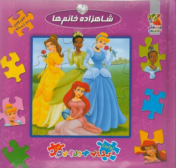 كتاب-پازل-شاهزاده-خانم-ها-(سايه-گستر)-خشتي-سلفون