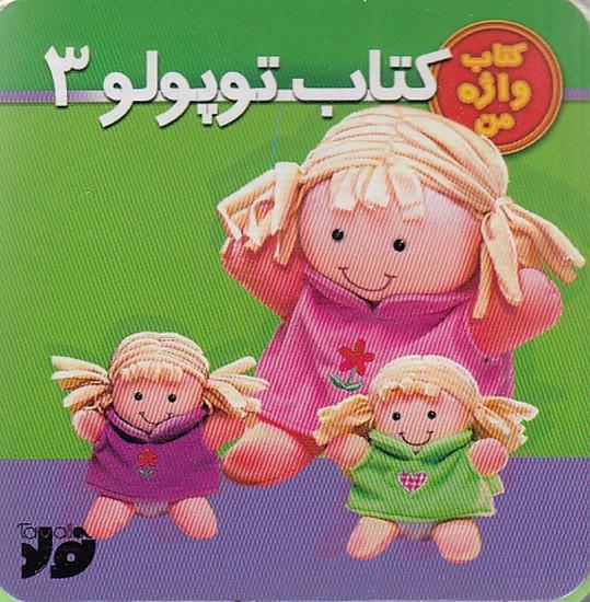 كتاب-توپولو-3-(تولد)-1-16-فومي