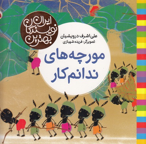 بهترين-نويسندگان-ايران---مورچه-هاي-ندانم-كار-(شهرقلم)-خشتي-سلفون