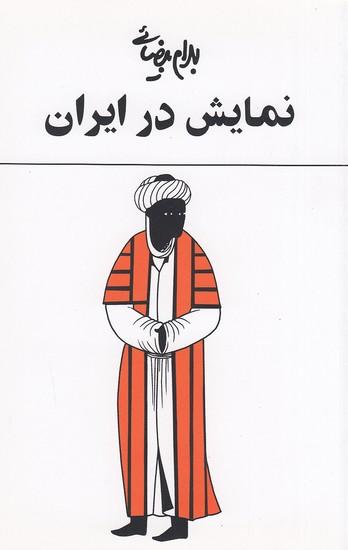 نمايش-در-ايران-(روشنگران)-رقعي-شوميز