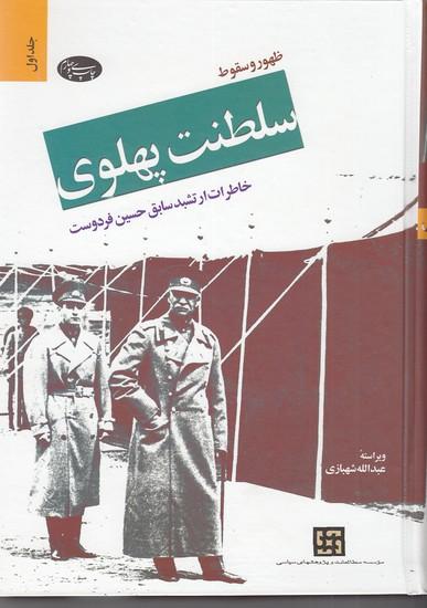 ظهور-و-سقوط-سلطنت-پهلوي-2-جلدي-(اطلاعات)-وزيري-سلفون