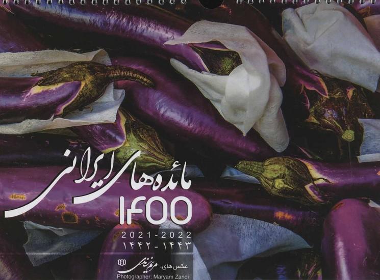 تقويم-ديواري-مائده-هاي-ايراني-(نظر)-14-برگ-رحلي-24243