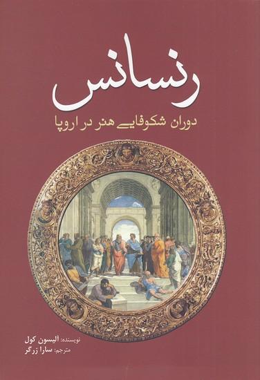رنسانس---دوران-شكوفايي-هنر-در-اروپا-(سبزان)-وزيري-شوميز