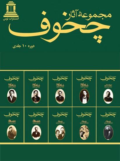 مجموعه-آثارچخوف10جلدي(توس)رقعي-سلفون