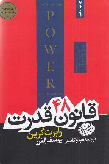 48-قانون-قدرت-(هورمزد)-رقعي-شوميز