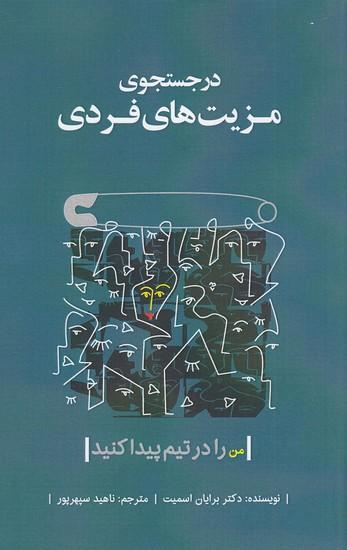 در-جستجوي-مزيت-هاي-فردي-(بذرخرد)-رقعي-شوميز