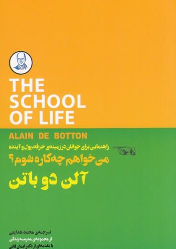 مي-خواهم-چه-كاره-شوم؟---مدرسه-زندگي-(كتاب-سراي-نيك)-رقعي-شوميز