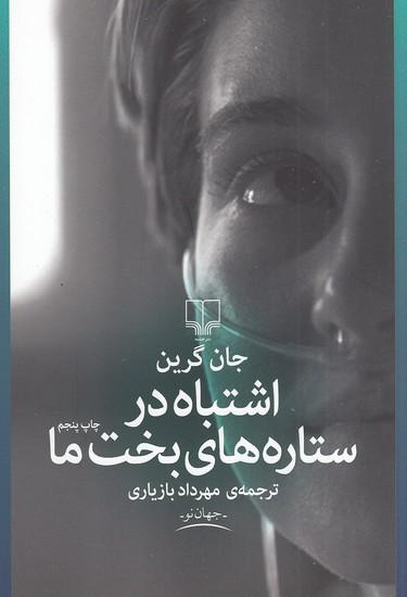 اشتباه-درستاره-هاي-بخت-ما(چشمه)رقعي-شوميز