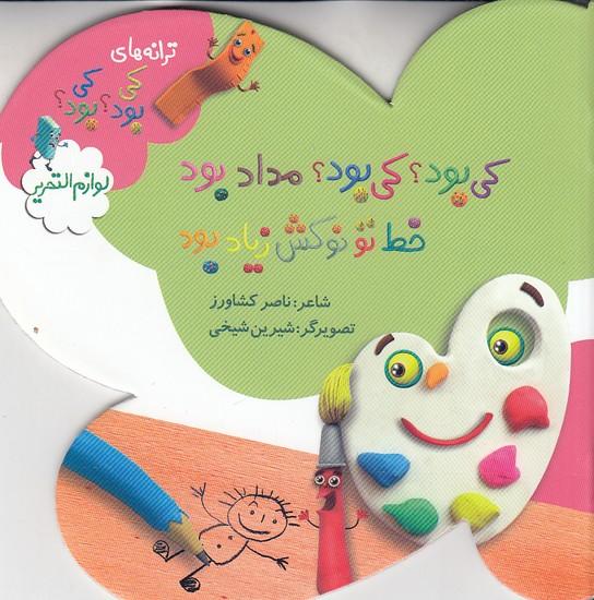 ترانه-هاي-كي-بود؟-كي-بود؟-لوازم-التحرير-(به-نشر)-نيم-خشتي-شوميز
