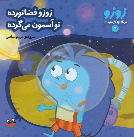 زوزو-13--زوزو-فضانورده-(چكه)-نيم-خشتي-شوميز