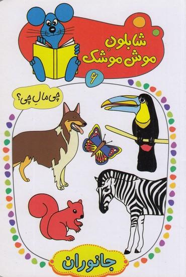 شابلون-موش-موشك6-جانوران(كلام)1-8سخت
