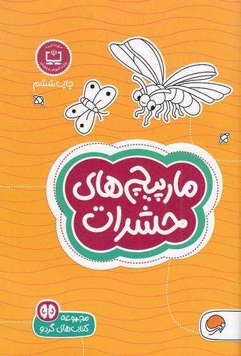مجموعه-كتاب-هاي-گردو-مارپيچ-هاي-حشرات(مهرسا)1-8شوميز
