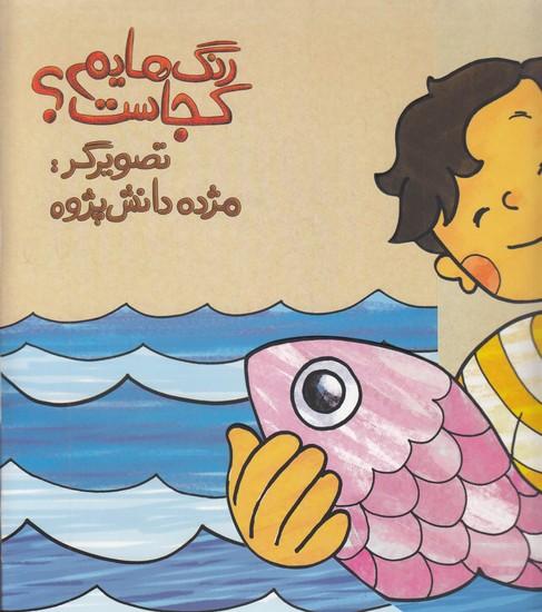 رنگ-هايم-كجاست؟-5--ماهي-دريا-(پرنده-آبي)-خشتي-جعبه-اي